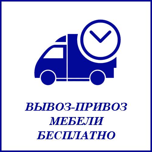 вывоз-привоз мбеели бесплатно